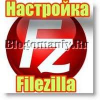 ftp_клиент-Filezilla