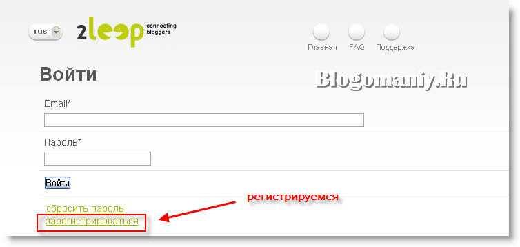 полезный сервис для раскрутки блога Get.2leep.com.