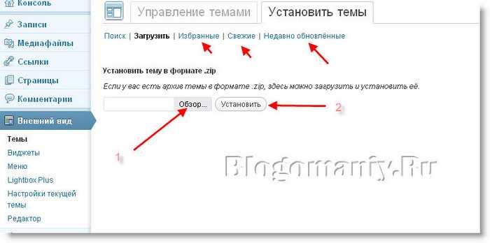 установить шаблон на ваш блог