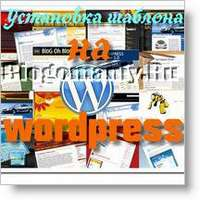 Установка шаблона на wordpress