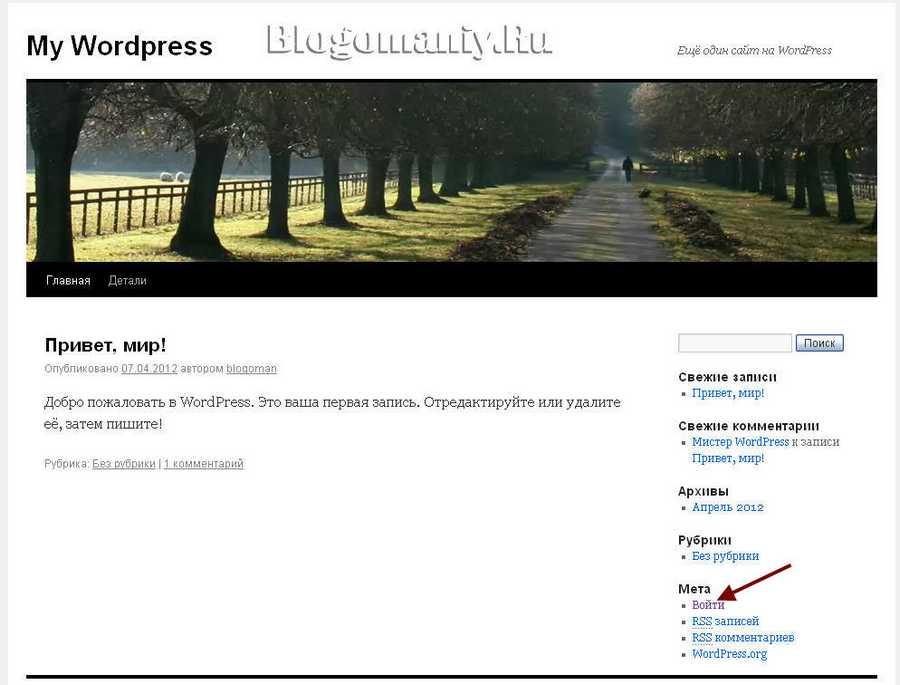 шаблон блога