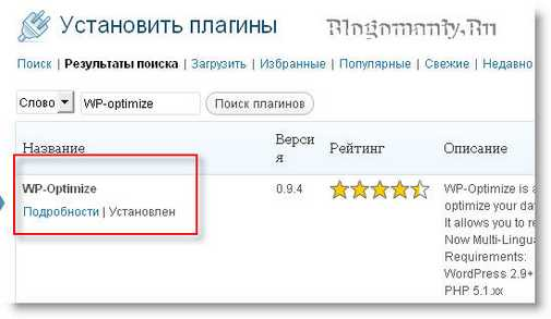 чистка базы данных на wordpress