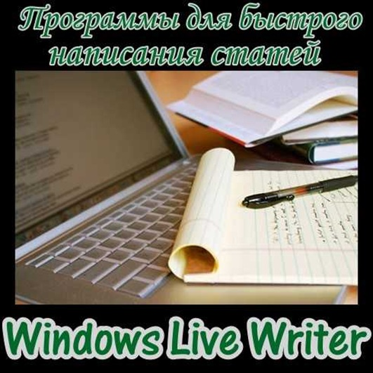 программы Windows Live Writer