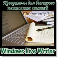 Windows Live Writer программа для блоггеров