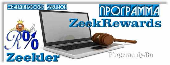программа ZeekRewards