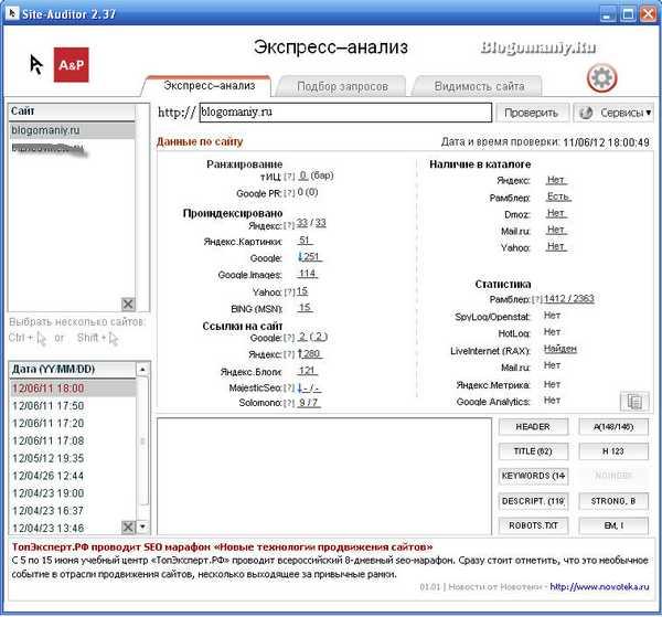 SEO-анализ с программой Site-Auditor