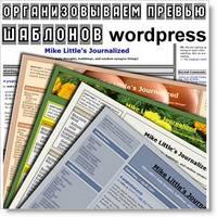 Как сделать превью шаблона wordpress