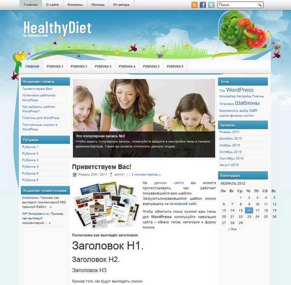 Скачать шаблон HealthyDiet