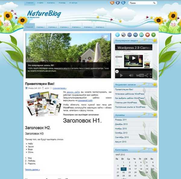 Шаблон NatureBlog