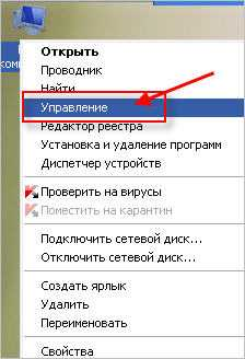 Настройка виндовс ХР