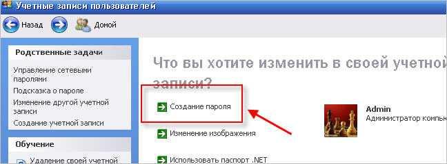 пароль на включение компьютера