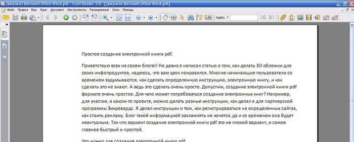создание электронной книги PDF