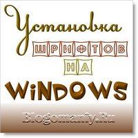 Как установить шрифты в windows  это полезно знать новичкам