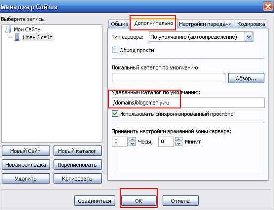 Тонкости работы с FTP клиентом filezilla