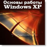 ������ ������ � Windows XP � �������� ��� ��������!!