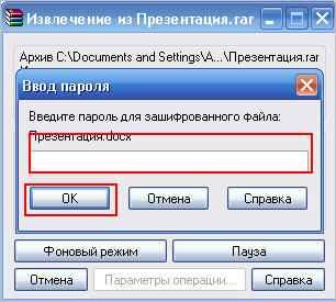 Как поставить пароль на WinRAR
