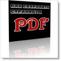 Как можно быстро, сохранить веб страницу в pdf. Два способа.