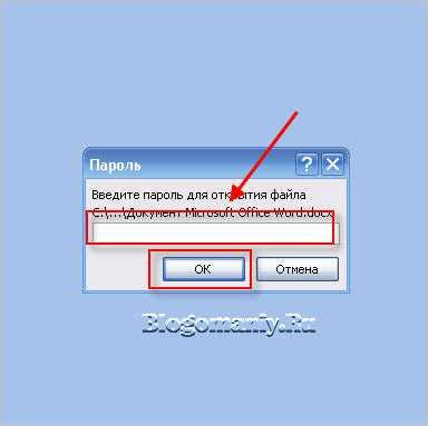 Установка пароля на файл