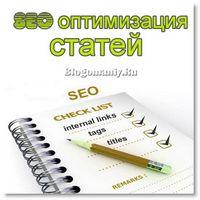 seo оптимизация статей