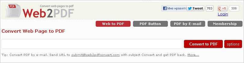 сохранить веб страницу в pdf