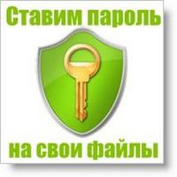 файлы под пароль