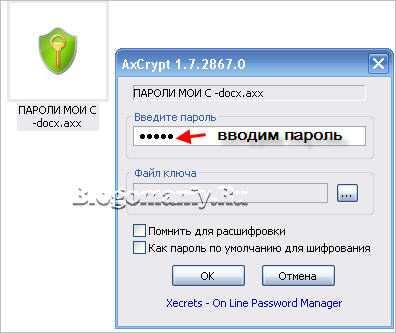 Ставим файлы под пароль
