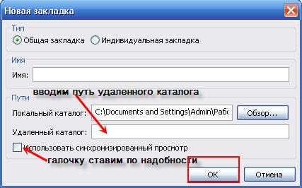 Управление каталогами filezilla