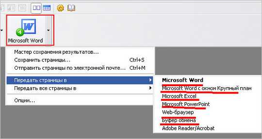 Программа распознавания текста abbyy finereader