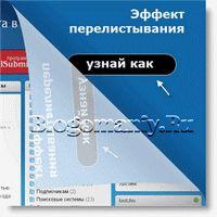 Электронная книга с эффектом перелистывания
