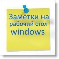 заметки на рабочий стол windows