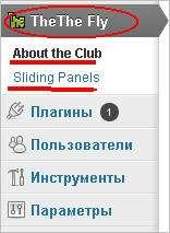 Раздвижные панели на WordPress