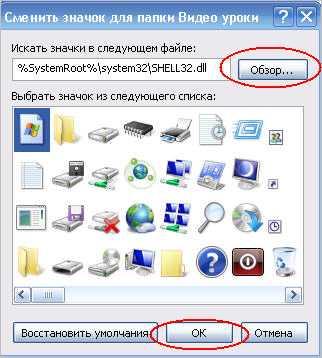Иконки для папок windows xp