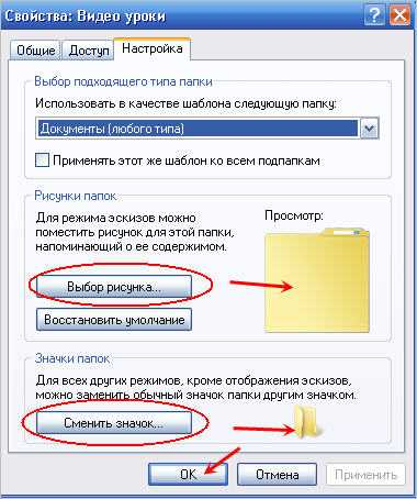 иконки для windows xp: