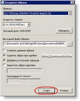 создать ISO образ диска