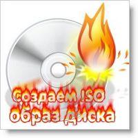 Как создать образ диска iso