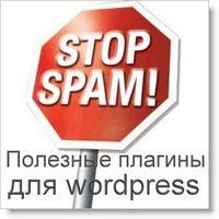 Полезные плагины для wordpress