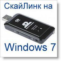 Не работает модем СкайЛинк на Windows 7