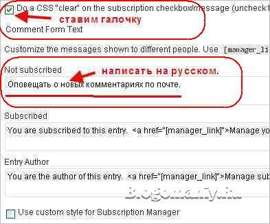Подписка на комментарии блога