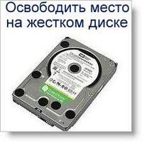Каким образом можно освободить место на жестком диске?