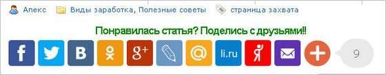добавить кнопки социальных сетей