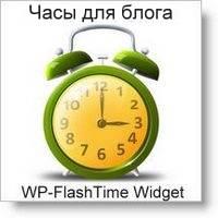 часы для блога