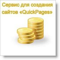 Сервис для создания сайтов