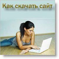 Вам понравился, какой то сайт и вы хотите его скачать себе на компьютер? Это очень просто!!