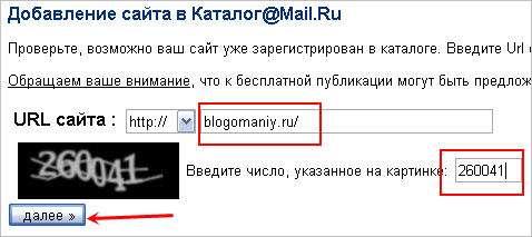 каталог сайтов mail ru