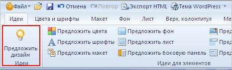 wordpress создание тем