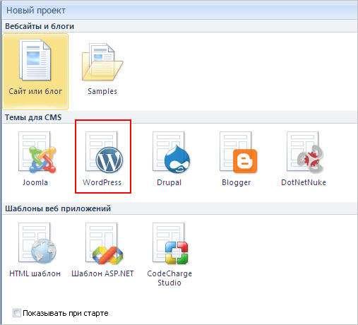Программа для создания темы для wordpress BLOGOMANIY.RU
