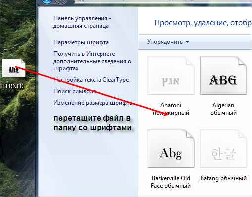 windows 7 установить шрифт
