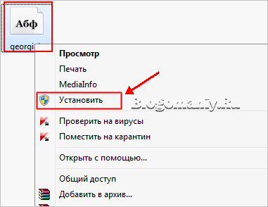шрифты для windows 7