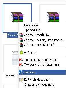 не могу удалить файл