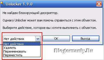 удалить любой файл